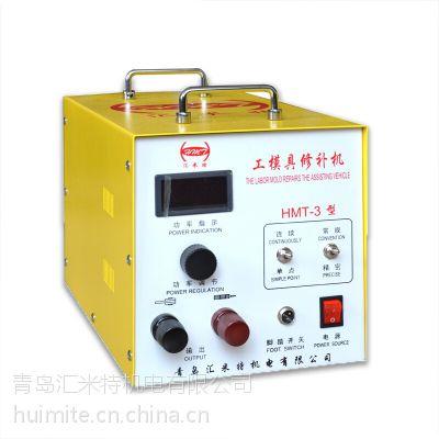 供应供应汇米特冷焊机,精密补焊机,工模具修补机