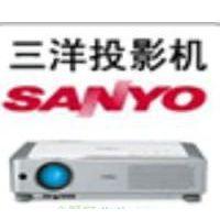 上海三洋(sanyo)投影仪维修Z ,三洋投影机维修中心,投影机灯泡更换
