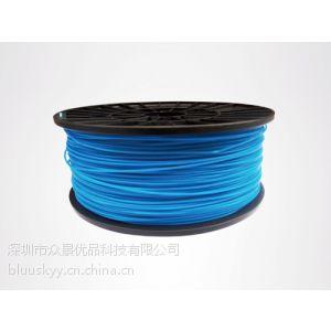 供应深圳3DDPLAS 品牌3D打印耗材