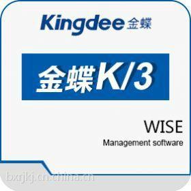 供应广州金蝶ERP企业管理软件,金蝶K/3 WISE软件