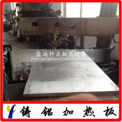 供应轩源硫化机加热板(申请国家专利)铸铝加热器 来图定制