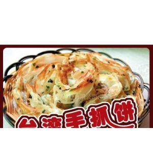供应特色小吃加盟--轻松创业-台湾手抓饼加盟