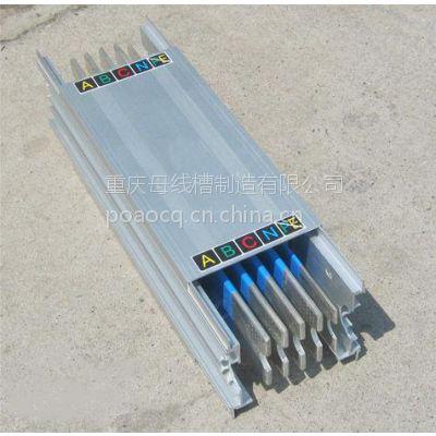 川渝铝合金密集型母线槽电气