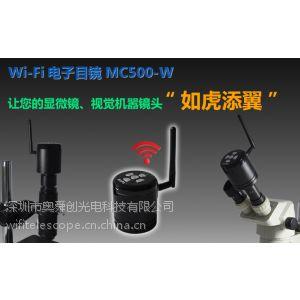 供应500万像素 WiFi 电子目镜/工业相机