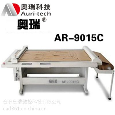 奥瑞平板切割机 服装cad切绘一体机 服装cad绘图仪 绘图机 平板切割机AR-9015C
