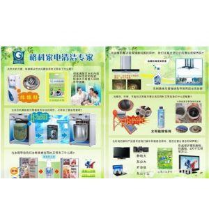 供应家电清洗剂,家电保姆,家电清洗剂诚招代理,OEM