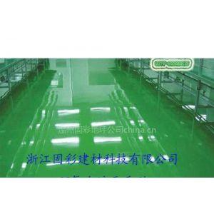 供应温州丽水环氧地坪漆环保无尘防霉地板