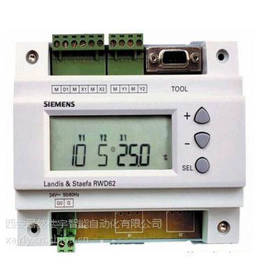 西门子控制器RWD60厂家地址电话价格 西门子温控器 西门子温控阀