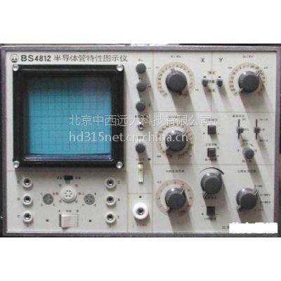 半导体管特性图示仪价格 BS4812