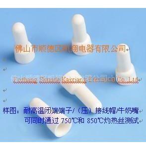 供应闭端端子/压(接)线帽/牛奶嘴