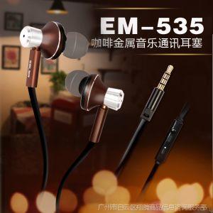 供应Salar/声籁EM535 入耳式手机通讯耳机 面条式音乐耳塞 带麦克风