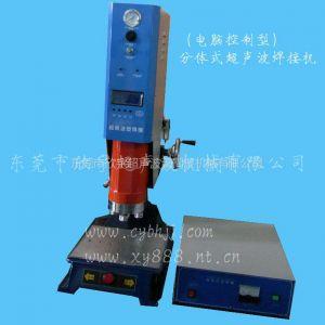 供应深圳超声波,东莞焊接机,平湖塑焊机,布吉超音波设备