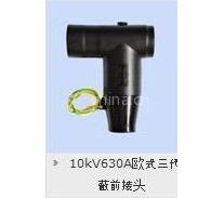 T型接头10KV可触摸连接器,可触摸高压电缆接头厂家,