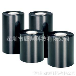 供应碳带 热转印碳带 条码碳带 碳带价格 深圳碳带 硕带色带 条码标签
