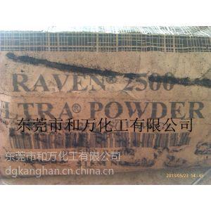 供应哥伦比亚Raven2500***蓝相色素炭黑