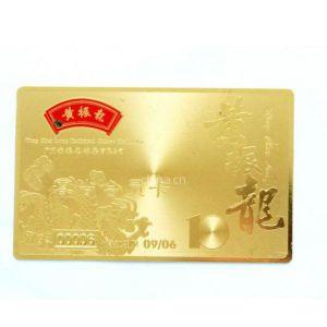 供应金属名片卡,贵宾卡,银卡,高级会员卡