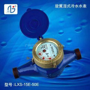 供应水表厂家直销旋翼湿式冷水水表LXS-25E