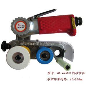 供应横信气动万能砂纸机 HX-620G万能砂带机 气动砂布环带机 气动工具