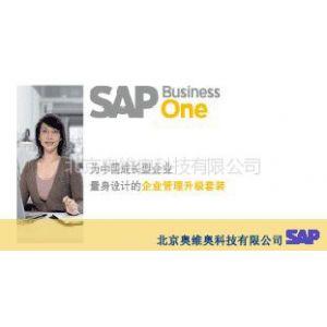 供应SAP中小企业ERP系统SAP Business One 9.0全面升级