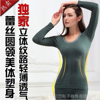 2013新款女士保暖内衣 莫代尔塑身无缝美体套装 女式秋衣秋裤批发