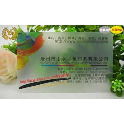 供应pvc名片-透明名片-磨砂名片-哑光pvc名片-透明磨砂名片-PVC光面名片