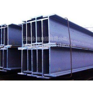 供应云南昆明H钢报价==云南昆明H型钢批发价格、规格齐全18388182840欢迎咨询