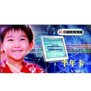 供应中国教育频道学习卡(半年卡)