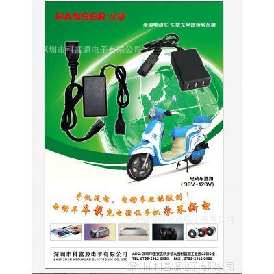 电动车用品配件/摩托车用品配件 ——户外手机应急充电器5V1A