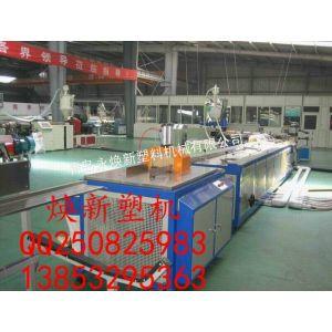 供应青岛焕新塑机51型木塑门套线机械设备
