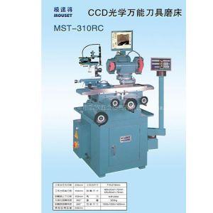 供应台湾MOUSET CCD光学万能刀具磨床  MST-310RC