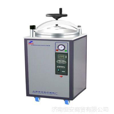 上海申安立式灭菌器LDZX-50KB 8年诚信通老店 低价促销