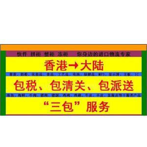 供应机器,化妆品,奶粉,主板,显示屏,冻鱼,鸡翅,羊肉等香港包税快件,拼柜,整柜,冻柜进口到大陆