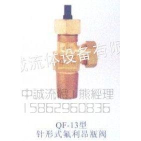 供应qf-13氟利昂瓶阀