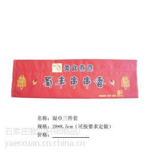 供应一次性湿巾定做 筷子湿巾三件套 呼市餐饮湿巾