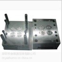 供应专业模具开发厂 深圳市模具压铸 模具制作厂 模具设计