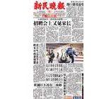 供应上海新闻晚报发稿