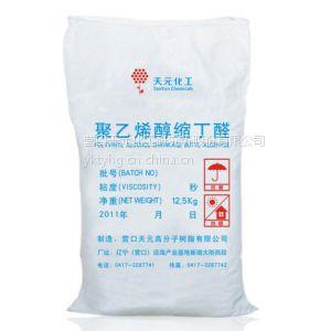 供应营口天元化工厂家直供聚乙烯醇缩丁醛