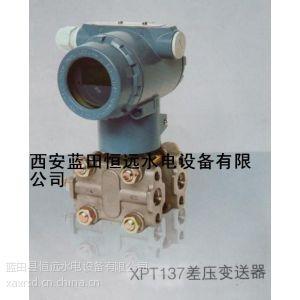 供应智能差压变送器XPT137四线制差压变送器XPT137资讯