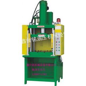 供应压铸铝件冲边油压机,浙江嘉兴压铸铝件毛刺切边机