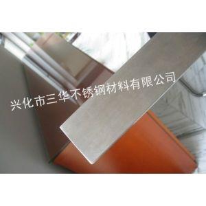 供应郑州不锈钢棒材,不锈钢扁钢,不锈钢方钢价格,找兴化三华