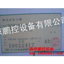 供应日本多治见TMW航空接头、金属连接器、插头、插座PRC05-RB-3M