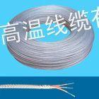供应AFBF 铁氟龙高温电缆线