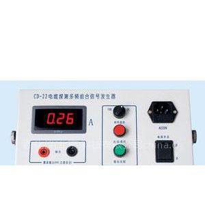 供应电缆探测多频组合信号发生器