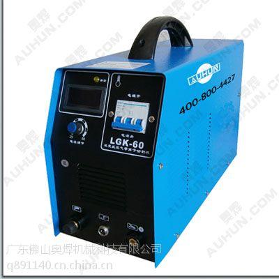 供应CUT-60/LGK-60手提式等离子切割机价格