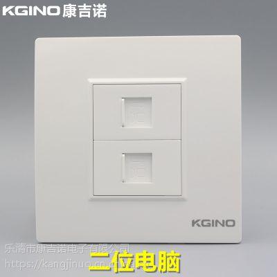康吉诺86型二位网络插座 CAT5E网络插座开关 RJ45双口网络面板
