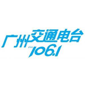 广州交通电台广告