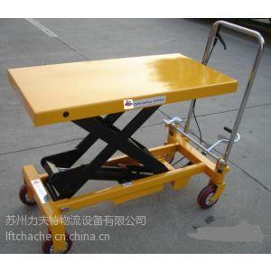 供应手推液压平板车 脚踏升级移动工具车 手动液压平台车