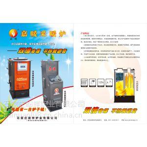 供应节能环保采暖炉价格,节能环保采暖炉型号,节能环保采暖