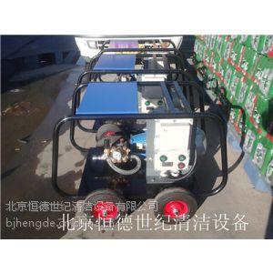 供应HD1515EX防爆高压清洗机