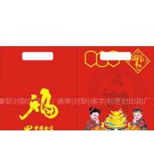 供应春节用品大礼包对联春联福字红包利是封印刷厂
